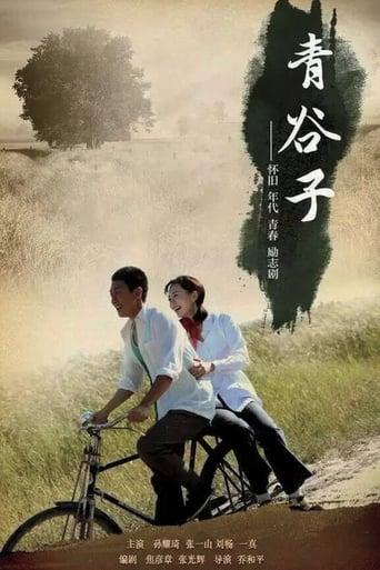 Poster of 青谷子