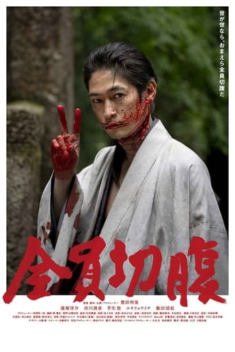 Poster of Go Seppuku Yourselves