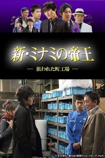 Poster of 新・ミナミの帝王〜狙われた町工場〜