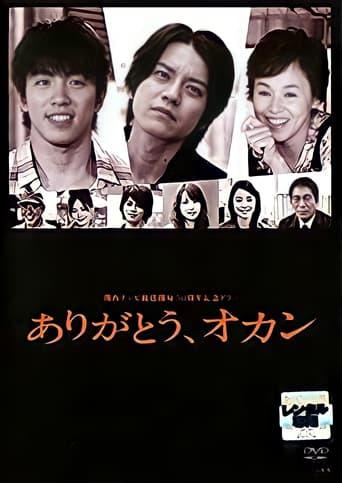 Poster of Arigato, Okan