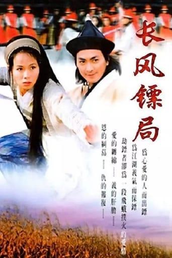Poster of 保镖
