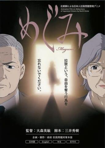 Poster of Megumi