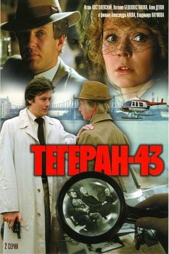Poster of Teheran '43