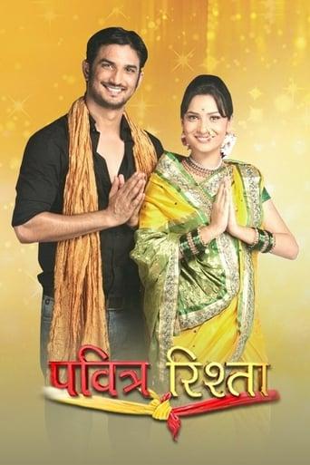 Poster of Pavitra Rishta