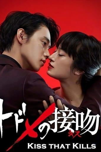 Poster of Kiss that Kills