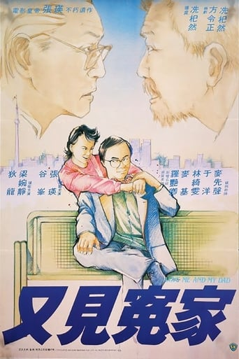 Poster of Love Me and My Dad