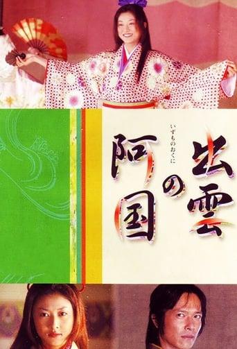 Poster of Izumo no Okuni