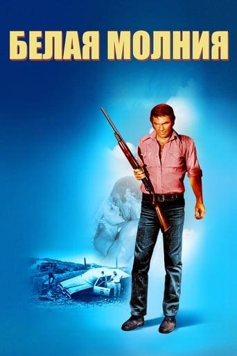 Poster of Белая молния