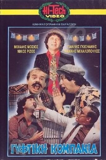 Poster of Gyftiki kompania