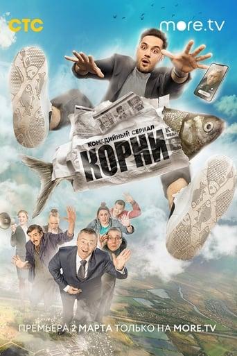 Poster of Корни