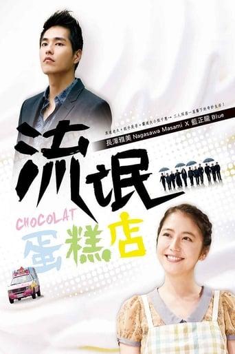 Poster of 流氓蛋糕店