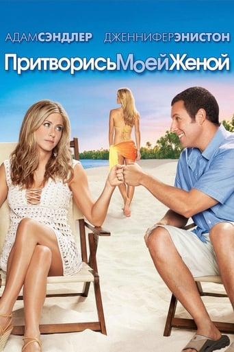 Poster of Притворись моей женой