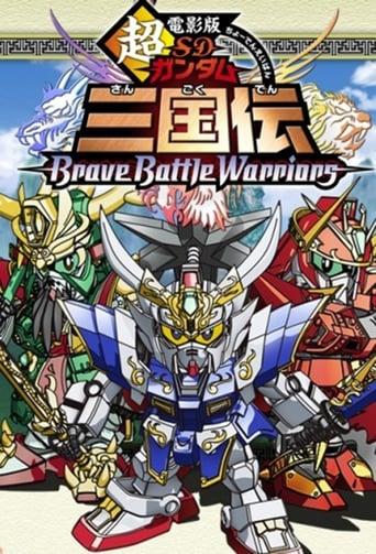 Poster of Chou Deneiban SD Gundam Sangokuden Brave Battle Warriors