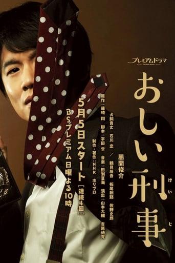 Poster of Unfortunate Detective