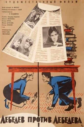 Poster of Лебедев против Лебедева