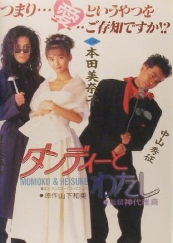 Poster of Dandy to Watashi