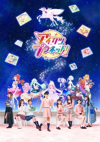 Poster of Aikatsu Planet!