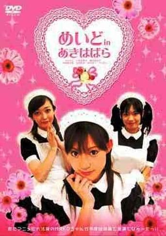 Poster of Meido in Akihabara