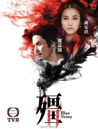 Poster of 僵