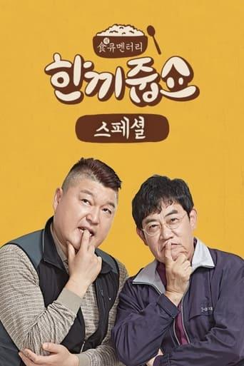 Poster of Let's Eat Dinner Together