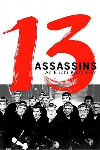 Poster of 十三人の刺客