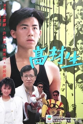 Poster of 高材生