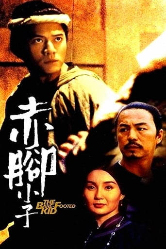Poster of 赤脚小子