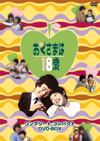 Poster of おくさまは18歳