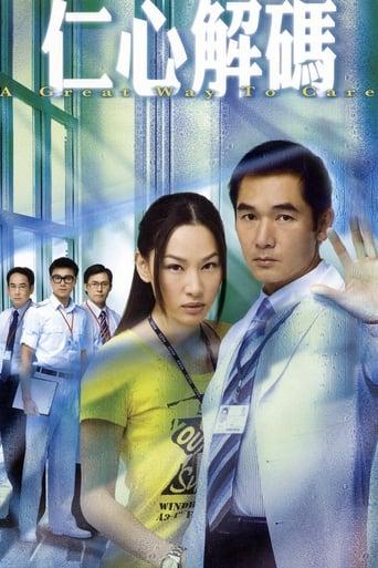 Poster of 仁心解码