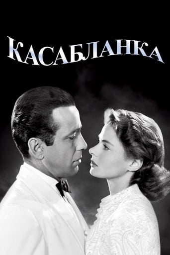 Poster of Касабланка