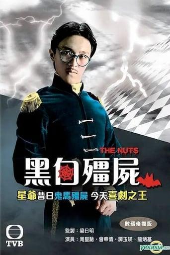 Poster of 黑白僵尸