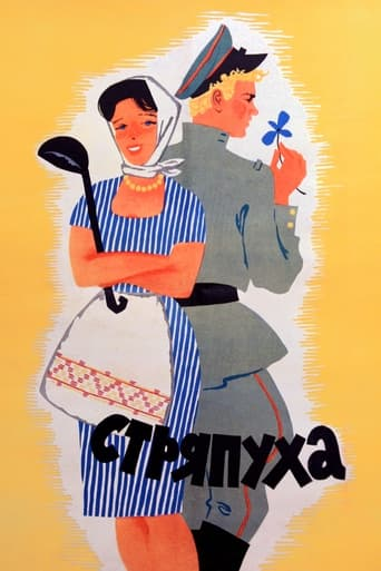 Poster of The Cook