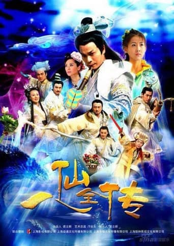 Poster of 八仙全传