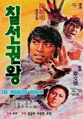 The Manchu Boxer
