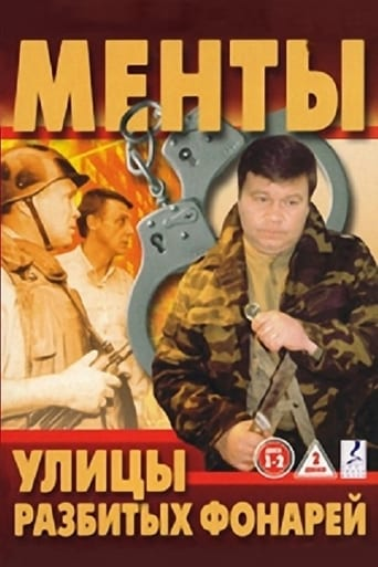 Poster of Улицы разбитых фонарей