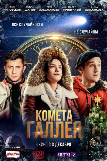 Poster of Halley's Comet