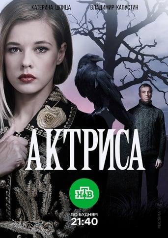 Poster of Актриса