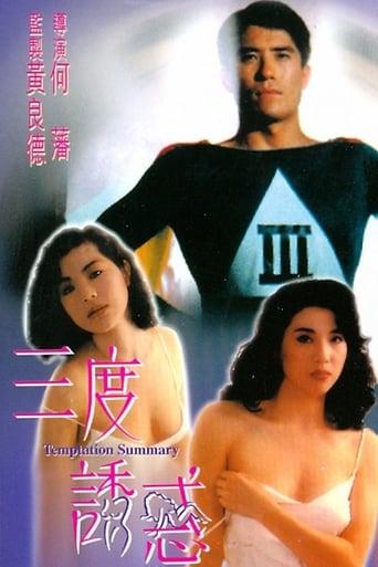 Poster of Temptation Summary