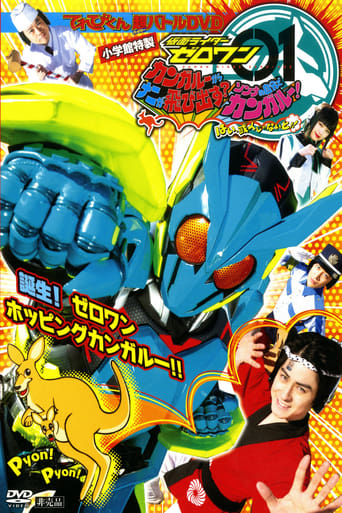 Poster of Kamen Rider Zero-One: What Will Hop Out of the Kangaroo? Decide on Your Kangar-own! That's How You Know It's Aruto!