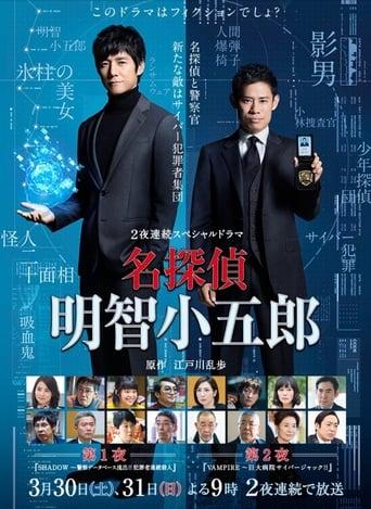 Poster of Detective Akechi Kogoro