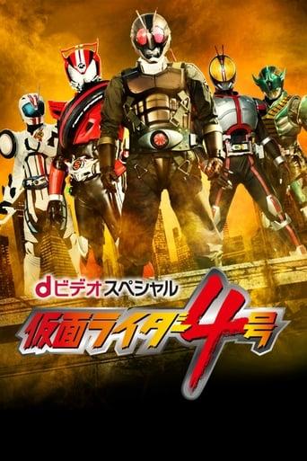 Poster of Kamen Rider 4