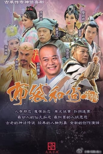 Poster of 布袋和尚新传