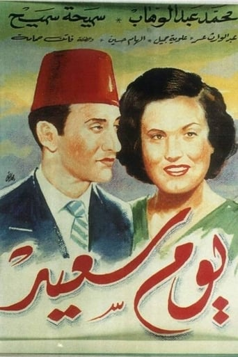 Poster of يوم سعيد