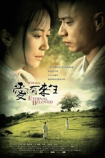 Poster of Ai you lai sheng