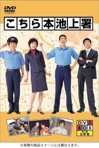 Poster of Central Ikegami Police