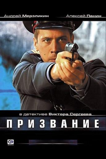 Poster of Призвание