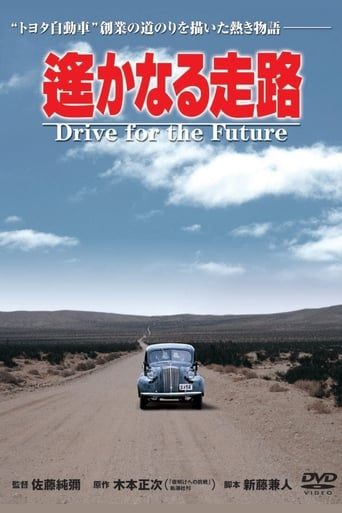 Drive for the Future