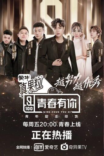 Poster of 青春有你