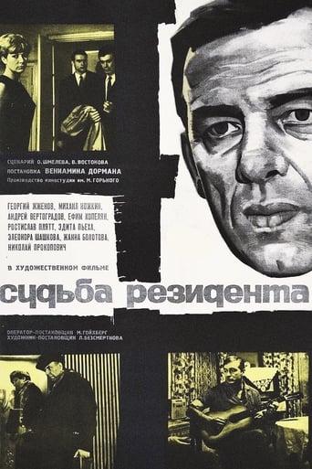 Poster of The Secret Agent's Destiny