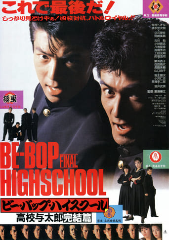 Poster of Be-Bop Highschool: The Power